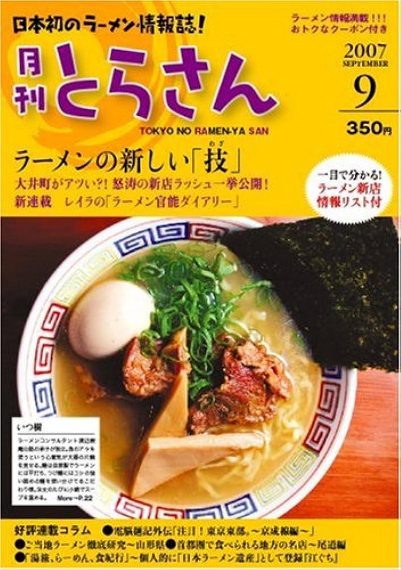 一握りとにかくシマウマ日本初のラーメン情報誌 月刊とらさん 2007年 9月号