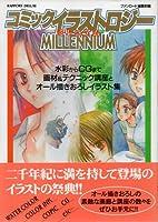コミック・イラストロジーミレニアム (ラポートデラックス)
