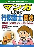 マンガはじめて行政書士・民法〈平成20年受験用〉 (0からわかる法律入門シリーズ)