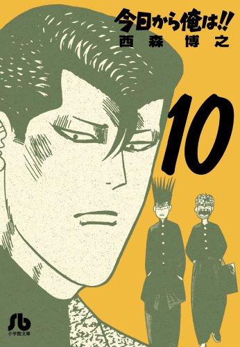 今日から俺は!! 10 (小学館文庫 にB 10)