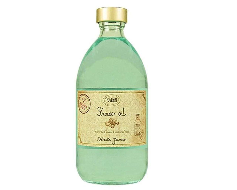 麻酔薬禁止する封筒サボン SABON シャワーオイル デリケートジャスミン 500ml ボディケア 保湿 潤い