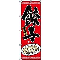 【ポリエステル製】のぼり 餃子 (赤) YN-6497 中華料理 のぼり 看板 ポスター タペストリー 集客