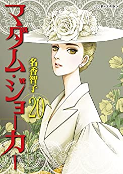 [名香智子]のマダム・ジョーカー : 20 (ジュールコミックス)