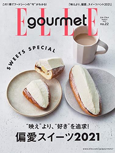 ELLE gourmet(エル・グルメ) 2021年3月号 No.22 (2021-02-05) [雑誌]