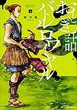 おとぎ話バトルロワイヤル コミック 1-4巻セット