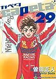 capeta(29) (月刊少年マガジンコミックス)