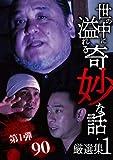 世の中に溢れる奇妙な話・厳選集1 [DVD]