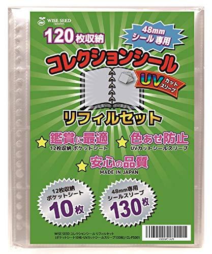 WISE SEED UVカット ビックリマンシール ファイル ポケットシート スリーブ/コレクションシール リフィルセット (120枚収納)