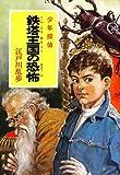 ([え]2-11)鉄塔王国の恐怖 江戸川乱歩・少年探偵11 (ポプラ文庫クラシック)