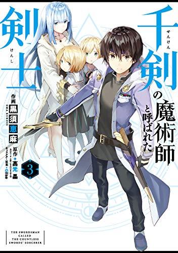 千剣の魔術師と呼ばれた剣士(3) (ビッグガンガンコミックス)