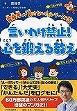 齋藤孝の「負けない! 」シリーズ5 言いわけ禁止!  心を鍛える教え