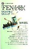 「FEN」を聴く―リズムで学ぶリスニング (講談社現代新書 (673))