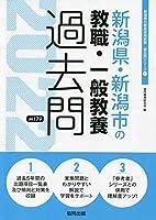 新潟県・新潟市の教職・一般教養過去問 2022年度版 (新潟県の教員採用試験「過去問」シリーズ)