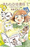 またたび古書店~猫本のしおり~(1) (ねこぱんちコミックス)