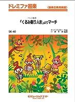 「くるみ割り人形」よりマーチ / チャイコフスキー ドレミファ器楽 [SKー40] (ドレミファ楽器〈器楽合奏用楽譜〉)