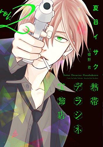 熱帯デラシネ宝飾店(2) (ウィングス・コミックス)