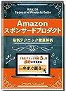Amazon スポンサープロダクト広告攻略 2018年最新版 具体的ノウハウを公開: Amazon スポンサープロダクトの使い方を具体的に解説。ほとんどの人が知らない効果的なスポンサープロダクトの攻略方法を暴露します。 Amazon スポンサープロダクト 攻略