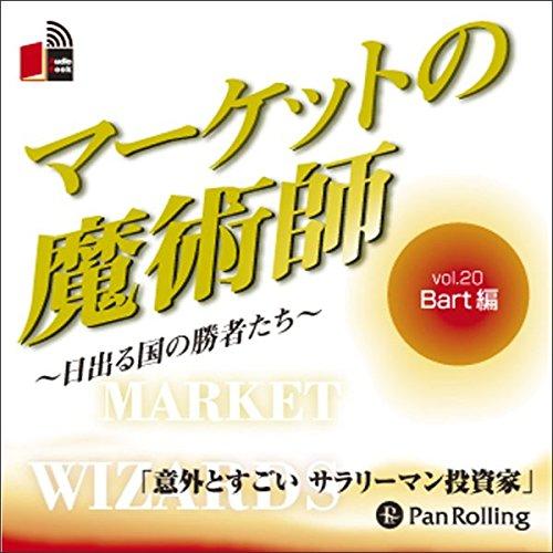 『マーケットの魔術師 ~日出る国の勝者たち~ Vol.20(バート編)』のカバーアート