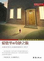 国际大奖小说(升级版)--爱德华的奇妙之旅