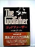ゴッドファーザー (1972年) (ハヤカワ・ノヴェルズ)
