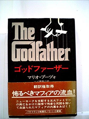 ゴッドファーザー (1972年) (ハヤカワ・ノヴェルズ)の詳細を見る