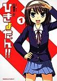 ひきょたん!! (1) (角川コミックス・エース 277-1)