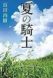 夏の騎士 - 百田 尚樹