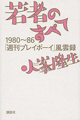 若者のすべて 1980~86「週刊プレイボーイ」風雲録の詳細を見る