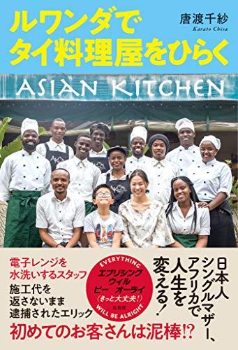 ルワンダでタイ料理屋をひらく