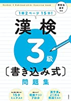 514q OfIiBL. SL200  - 漢字検定/日本漢字能力検定