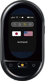 キングジム ポータブル翻訳機 ワールドスピーク + 国内専用SIM 2年間通信使い放題 HYP10-J48クロ