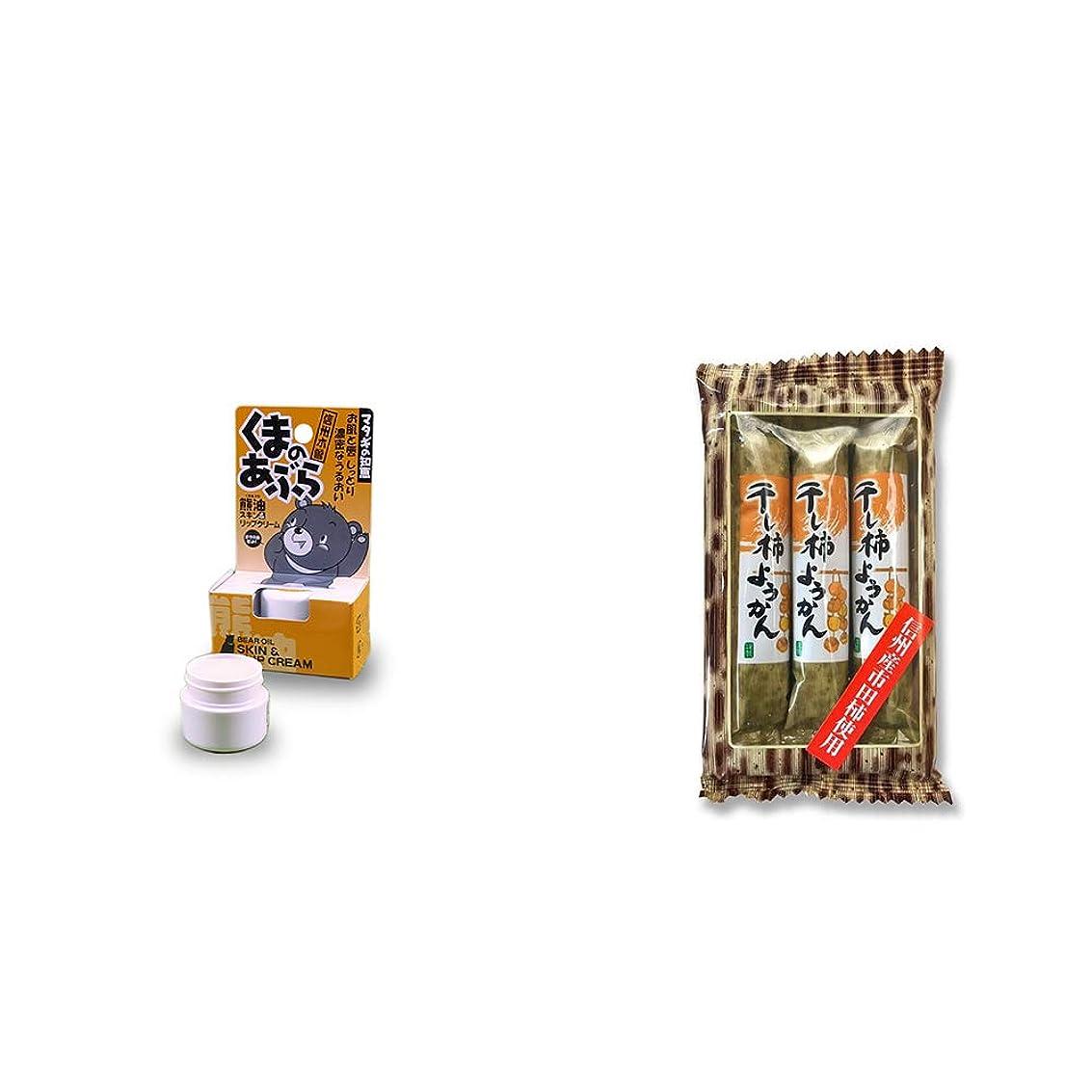 焼く輸血監督する[2点セット] 信州木曽 くまのあぶら 熊油スキン&リップクリーム(9g)?信州産市田柿使用 スティックようかん[柿](50g×3本)