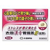 【第2類医薬品】太田漢方胃腸薬II<錠剤> 54錠