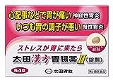 太田漢方胃腸薬II〈錠剤〉 54錠