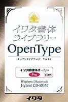 イワタ書体ライブラリーOpenType(Pro版) イワタ明朝体オールド