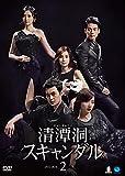 清潭洞〈チョンダムドン〉スキャンダル DVD-BOX2[DVD]