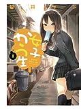 女子かう生(1) (漫画アクション)