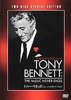 トニー・ベネット: ミュージック・ネバー・エンド [DVD]
