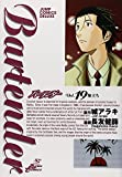 バーテンダー 19 (ジャンプコミックス デラックス)