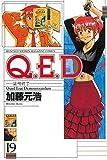 Q.E.D.証明終了(19) (講談社コミックス月刊マガジン)