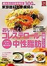東京医科大学病院のおいしいコレステロール・中性脂肪対策レシピ 主婦の友実用No.1シリーズ