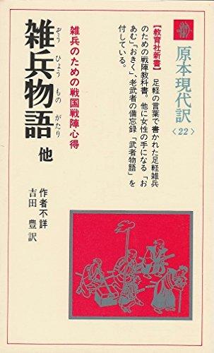 雑兵物語―雑兵のための戦国戦陣心得 (1980年) (教育社新書―原本現代訳〈22〉)