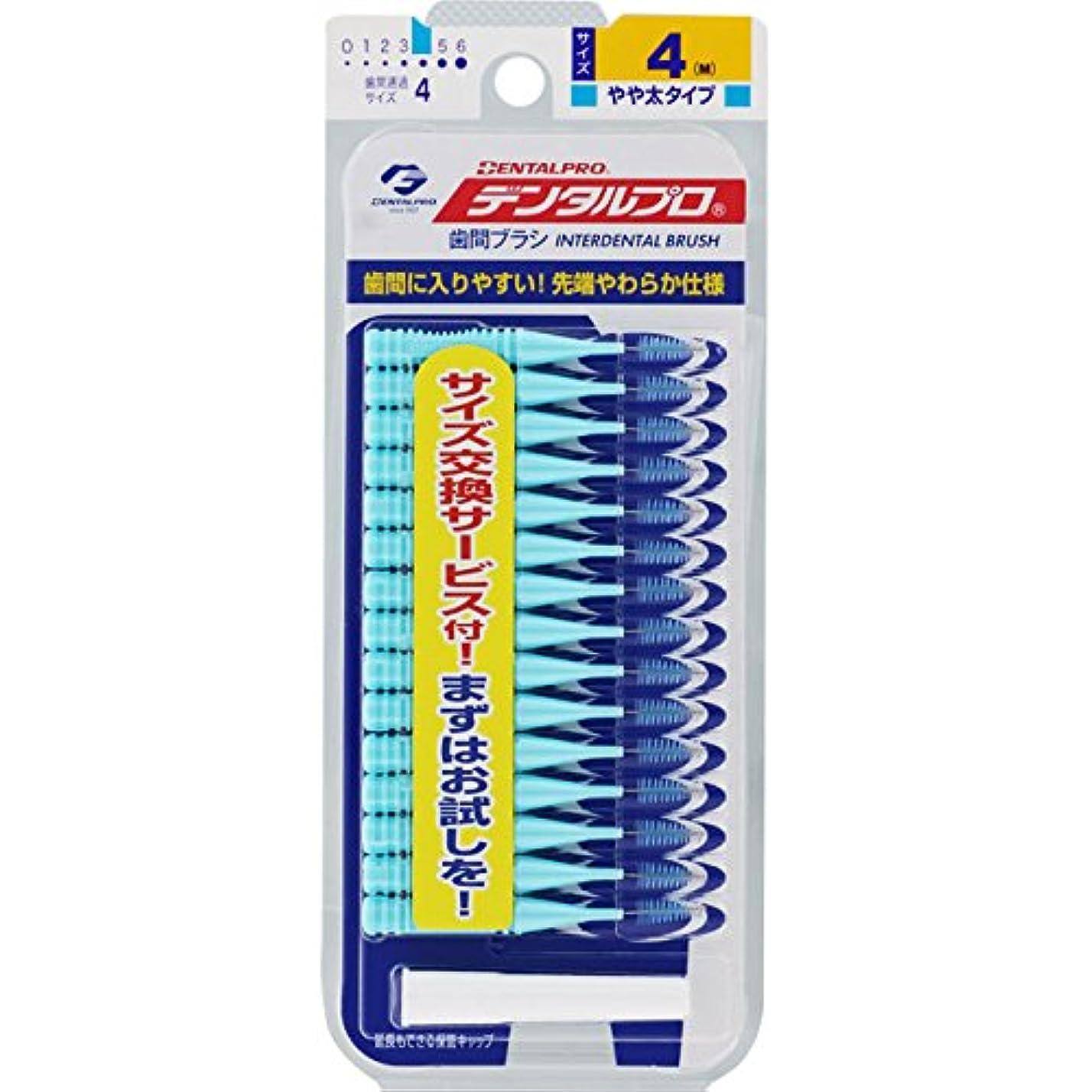 批判する喜ぶタクシージャックス デンタルプロ 歯間ブラシ(I字型) サイズ4 ブルー M
