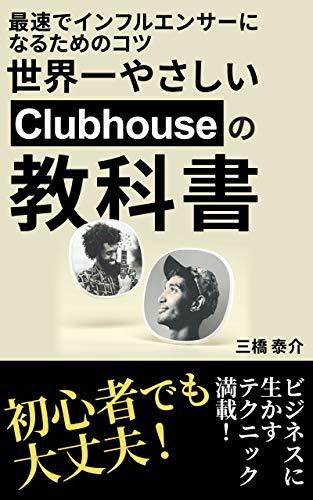 世界一かんたんなclubhouseクラブハウスの教科書: 話題のSNSクラブハウスを超簡単に理解できるマニュアル書