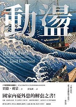動盪:國家如何化解危局、成功轉型?: Upheaval: Turning Points of Nations in Crisis (Traditional Chinese Edition) by [賈德.戴蒙(Jared Diamond), 莊安祺]