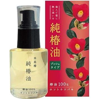 本島椿 純椿油プッシュタイプ 62ml