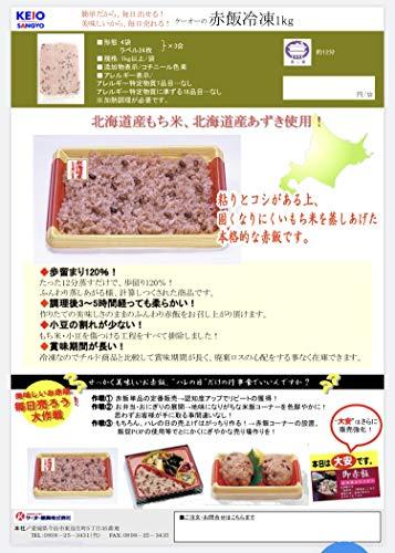 国産 ( 北海道産 もち米 あずき 使用 ) 冷凍 赤飯 1kg×12P 冷凍 業務用