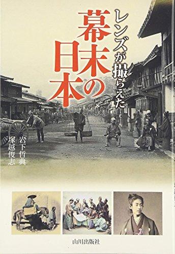 レンズが撮らえた幕末の日本