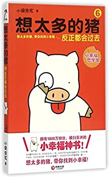 Paperback Think too much of pig 6: Anyway. it will be the last(Chinese Edition) Book