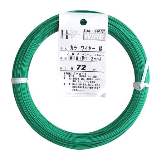 ダイドーハント (DAIDOHANT) 針金 [ビニール被覆] カラーワイヤー グリーン ( 緑 ) [太さ] #18 (1.2 mm x [長さ] 72m 10155854